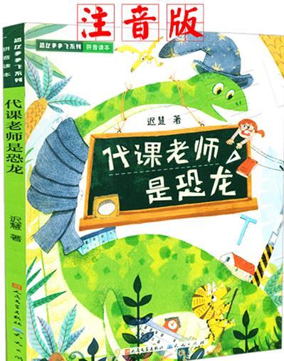 代课老师是恐龙